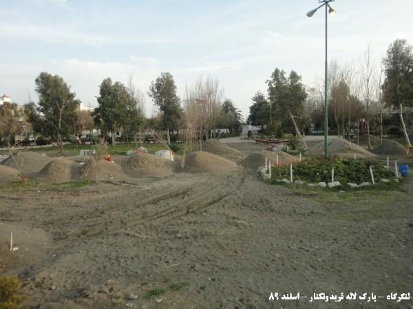 پارک لاله فریدونکنار