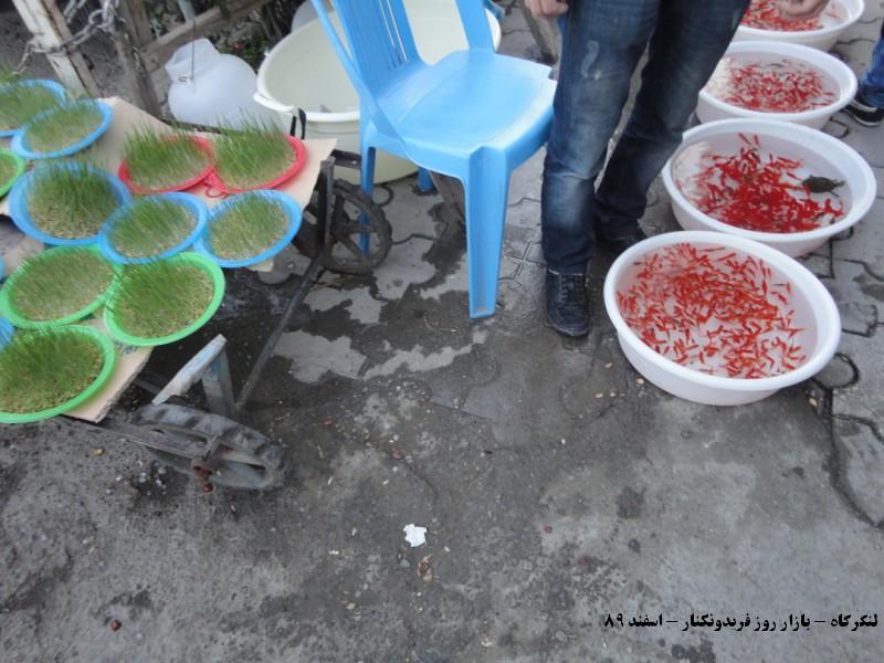 بازار روز فریدونکنار